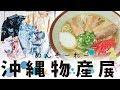 めんそーれー 沖縄物産展【東武宇都宮百貨店】