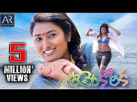 Aame Korika Telugu Full Movie   Swathi Naidu   AR Entertainments