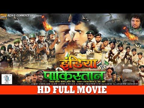 INDIA vs PAKISTAN | Full Bhojpuri Movie | Yash Mishra,Kallu,Rakesh Mishra,Ritesh Pandey