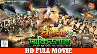 Video INDIA vs PAKISTAN | Full Bhojpuri Movie | Yash Mishra,Kallu,Rakesh Mishra,Ritesh Pandey MP3, 3GP, MP4, WEBM, AVI, FLV April 2018