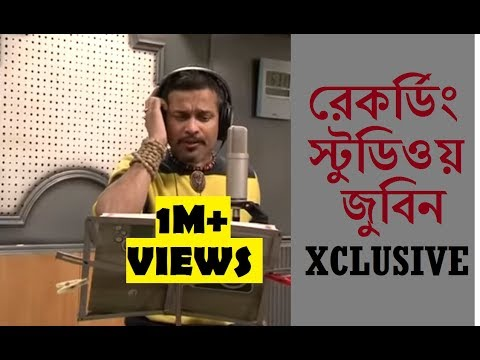 Video Zubin Garg Recording a Bengali Film Song (EXclusive) download in MP3, 3GP, MP4, WEBM, AVI, FLV January 2017