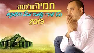 הזמר תמיר סולטנה סט להיטים שקטים מכל הזמנים 2019