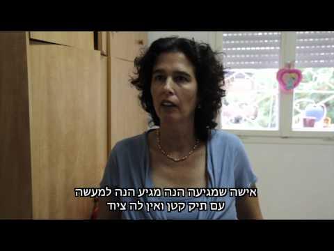 קבוצת אלון נגד אלימות במשפחה – מעון חירום לנשים