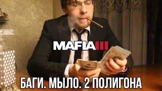 Video MAFIA 3 : МЫЛО. БАГИ. 2 ПОЛИГОНА. MP3, 3GP, MP4, WEBM, AVI, FLV Februari 2018