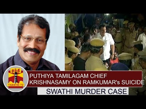 Puthiya-Tamilagam-Chief-Krishnasamy-on-Ramkumars-Suicide-Swathi-Murder-Case-Thanthi-TV