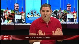 Vendredi 31..Le Hirak brouille les pistes de Gaid Salah !