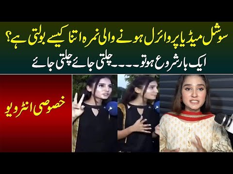 Social Media Pe Viral Hone Wali Nimra Itna Kaise Bolti Hai? Exclusive Interview of Nimra
