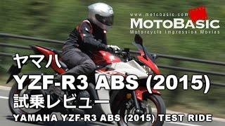 8. YZF-R3 ABS (ヤマ�/2015) �イク試乗インプレ・レビュー YAMAHA YZF-R3 ABS (2015) TEST RIDE
