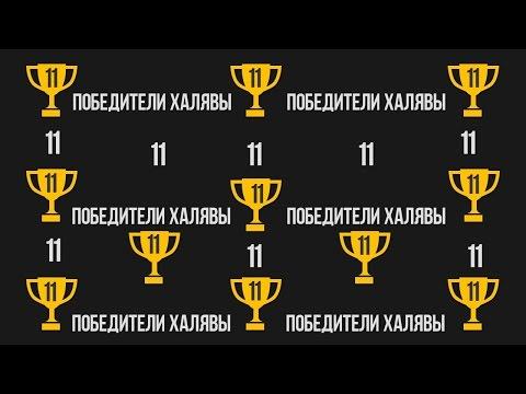 Победители #11