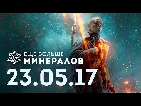 ☕ЕБМ 23.05.17 Игровые новости [новый Dragon Age, Red Dead Redemption 2, Far Cry 5]