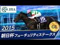 朝日杯フューチュリティステークス(G1) 2015 レース結果・動画