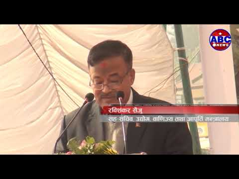 (ABC Report : काठमाडौंको चोभारमा सुख्खा बन्दरगाह निर्माण हुने - Duration: 6 minutes, 41 seconds.)