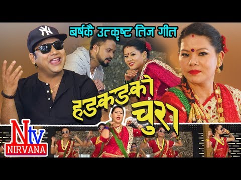 (Hongkong Ko Chura New Nepali Comedy Teej Song 2074 - Duration: 11 minutes.)