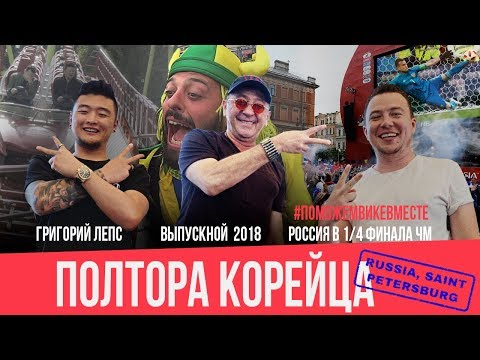 Григорий Лепс поможем Вике ЧМ2018 нетрезвый Питер (18+) / ПолтораКорейца - DomaVideo.Ru