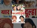 Yaar Banega Dulha | यार बनेगा दुल्हा | Suman Negi | Haryanvi Full Movies | Hot Films