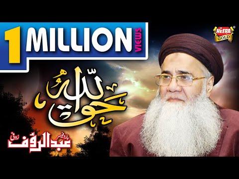 Abdul Rauf Rufi - Haq Allah