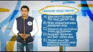 «ҰБТ: дайындалудың тың әдісі» Қазақ тілі.