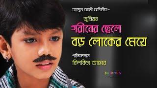 Download Video Bangla Junior Full Movie-2016। গরীবের ছেলে, বড় লোকের মেয়ে।  সুজন সখীর সেই তরমুজ আলী এখন হিরো. MP3 3GP MP4