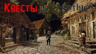 Gothic 3 - Альтернативний Скайрим https://www.youtube.com/playlist?list=PL7oWNdXPOSyXDouAiy-S7RfckYLTyraT2