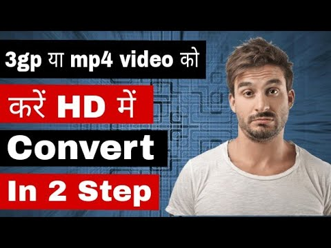 how to convert 3gp, mp4, video in HD || 3gp video ko hd me keise convert kare