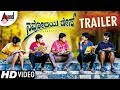 Navodaya Dayzz  New Kannada HD Trailer 2018 | Sri Nandi Film Factory | Harshavardhan Raj