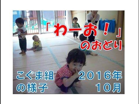 はちまん保育園(福井市)「わーお!」の踊り。こぐま組(0歳児)がお部屋で楽しんでいます。