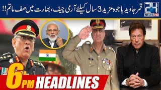 News Headlines | 6:00pm | 19 Aug 2019 | 24 News HD