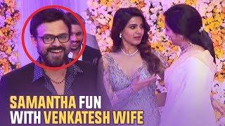 Video Akkineni Samantha Making Fun With Venkatesh Wife Neeraja | Chaysam Wedding Reception | TFPC MP3, 3GP, MP4, WEBM, AVI, FLV November 2017