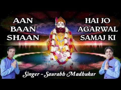 aan baan shaan hai jo Agarwal smaja ki milkar sare jai bolo Agrasen maharaj ki with Hindi lyrics by Saurabh Madhukar