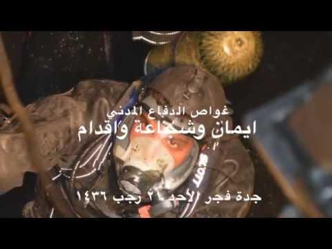 "#فيديو ::: انتشال ""طفل جدة"" من حفرة صرف بعمق 21 متر"