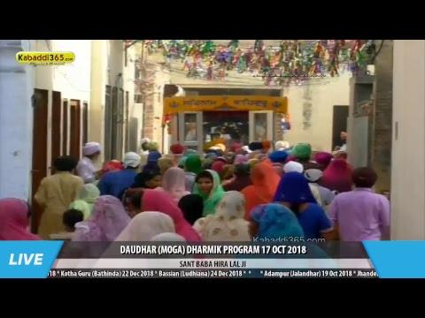 Daudhar (Moga) Dharmik Program 17 Oct 2018