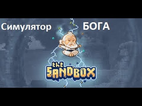 Симулятор Бога-The Sandbox