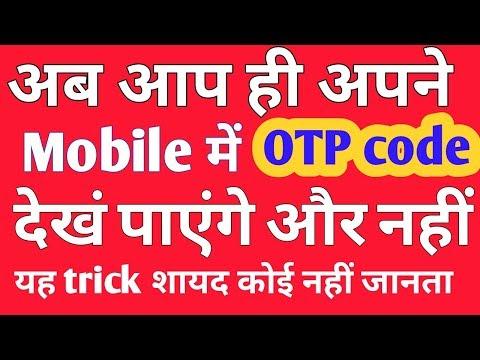 अब आप ही अपने मोबाइल में OTP code देखं पाएंगे और नहीं (видео)