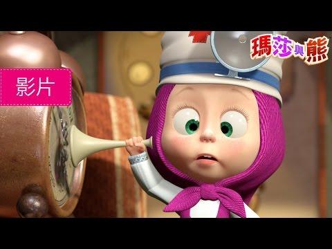 瑪莎與熊 -  第16集/快康復吧!!
