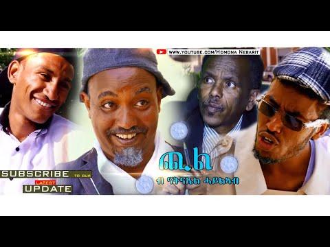 HDMONA - ጪል ብ ናትናኤል ሓይለኣብ Chil by Natnael Hayleab - New Eritrean Comedy 2018