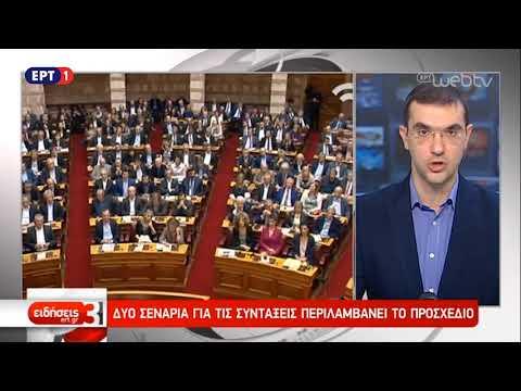 Kατάθεση προσχεδίου του προϋπολογισμού 2019 με δύο εκδοχές για τις συντάξεις | ΕΡΤ