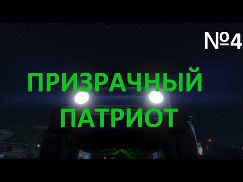 ПРОВЕРКА МИФОВ GTA 5 | ВЫПУСК №4 ПРИЗРАЧНЫЙ ПАТРИОТ | От Кристмаса