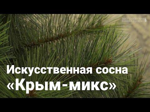 Искусственная сосна Max-Christmas Крым-микс
