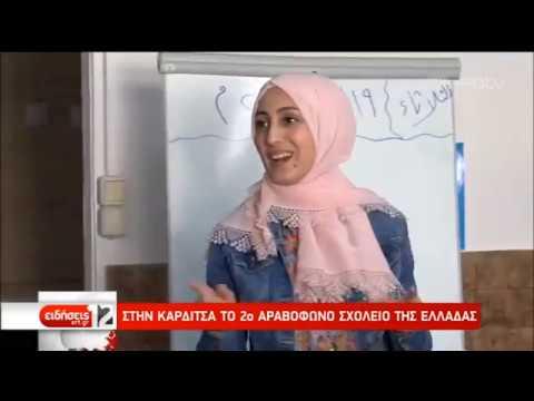 Στην Καρδίτσα το δεύτερο αραβόφωνο σχολείο της χώρας | 21/03/19 | ΕΡΤ