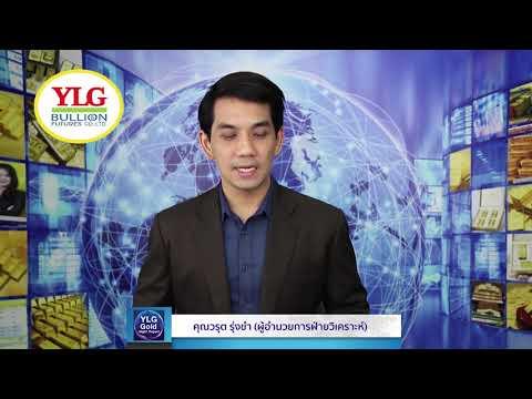 YLG Gold Night Report ประจำวันที่ 18-10-2562