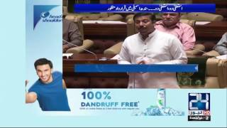 Sindh Assembly demand resignation of PM Nawaz24 News HD is one of the leading news channels of Pakistan bringing you the latest current affairs from Pakistan and around the world. Subscribe to the Official 24 News YouTube Channel:https://www.youtube.com/c/24NewsHDLike us on Facebook:https://facebook.com/24NewsHD.tvVisit our website: https://www.24NewsHD.tv