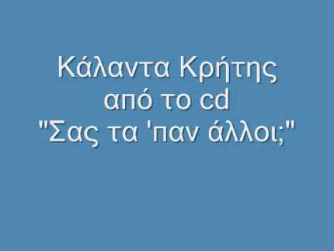 Κάλαντα Κρήτης