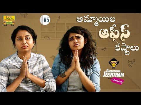 Ammaila Office Kashtalu - Deenamma Jeevitham Women Only Epi #5 | Lol Ok PLease