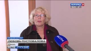 В Волгоградской области переселяют граждан из аварийного жилья