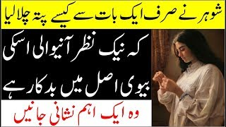 Aik Shohar Aur Badkar Biwi Ka Qissa II Amazing Life Lesson From Hikayat Auliya