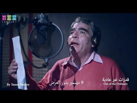 """محمود الجندي أثناء تسجيله أغاني فيلم """"قدرات غير عادية"""""""