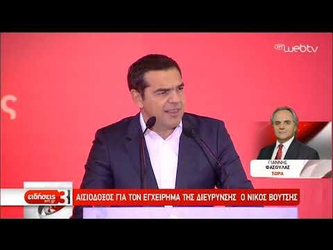 Συνεχίζεται η συνεδρίαση της ΚΕΑ του ΣΥΡΙΖΑ  | 01/12/2019 | ΕΡΤ