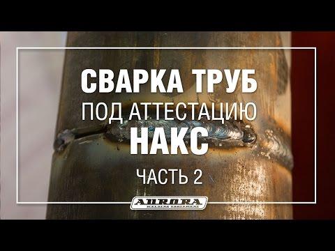 Сварка труб для аттестации НАКС. Часть 2 (2/3)