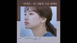 Lee Si Eun - 넌 그렇게 그날 내게로  (Just Between Lovers OST Part 4) Instrumental