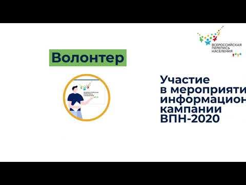 Роли Всероссийской переписи населения